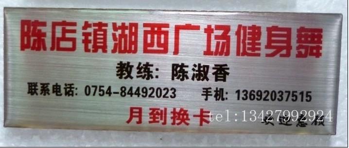 陈店镇拉丝胸牌