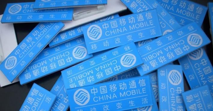中国移动胸牌