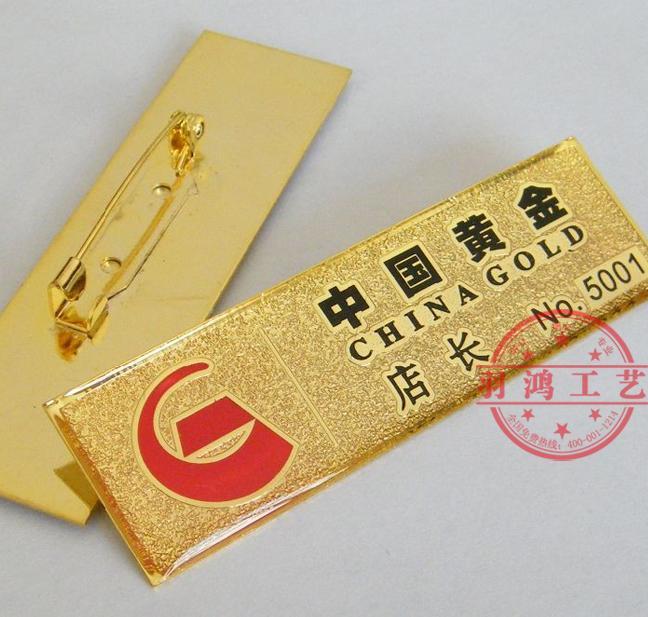 长沙中国黄金胸牌