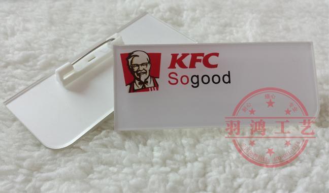 KFC胸牌