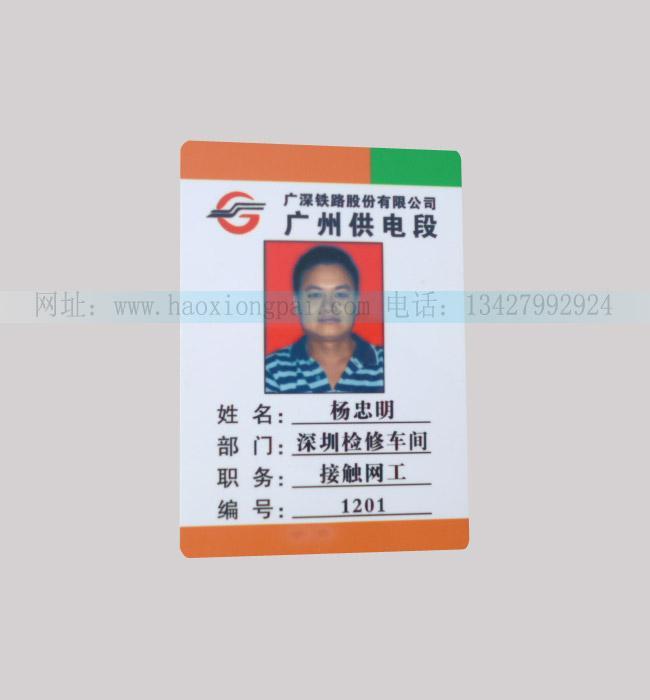广州供电段员工工作证