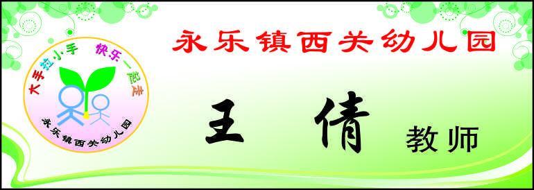 永乐镇西关幼儿园胸牌