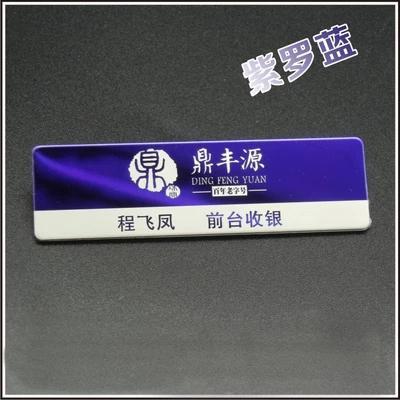 紫罗蓝不锈钢胸牌