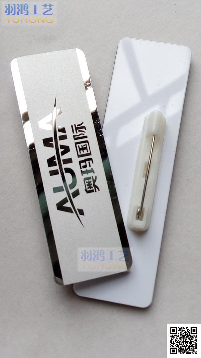 奥码国际不锈钢金属胸牌
