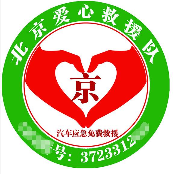 爱心救援队胸牌